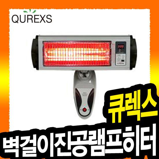 큐렉스 진공램프 디지털 리모컨 벽걸이형 MSH2200W