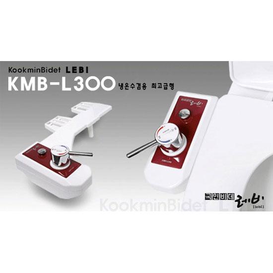 국민비데 레비] 냉온수 겸용 기계식 비데 KMB-L100/KMB-L200/KMB-L300 수동식 비데