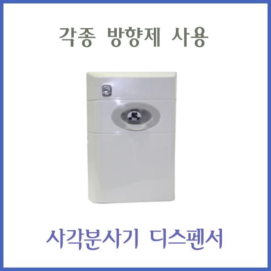 [알테크] 사각분사기디스펜서