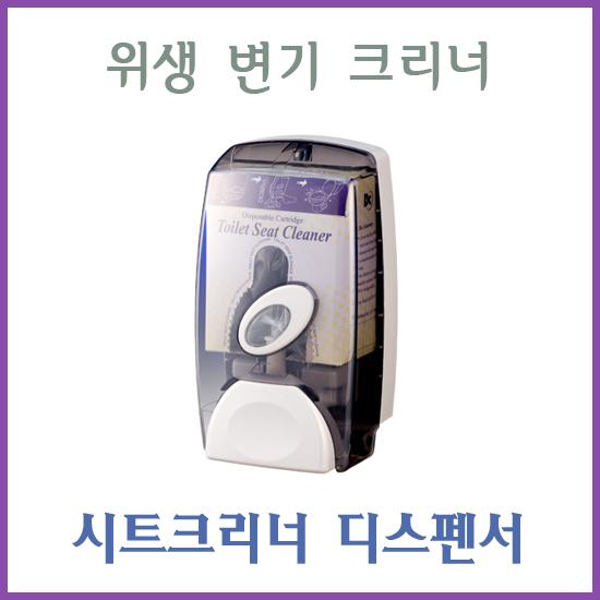 [이알테크] 크린앤시트크리너디스펜서/변기시트/변기일회용시트커버/위생커버