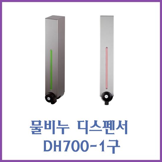 [이알테크] 물비누디스펜서 DH700 1구 / 2구 3구 / 미니 /DH-700-1VP/DH700-2P/홈디스텐스/샴푸통/세제통/샴푸 디스펜스/세제 디스펜스
