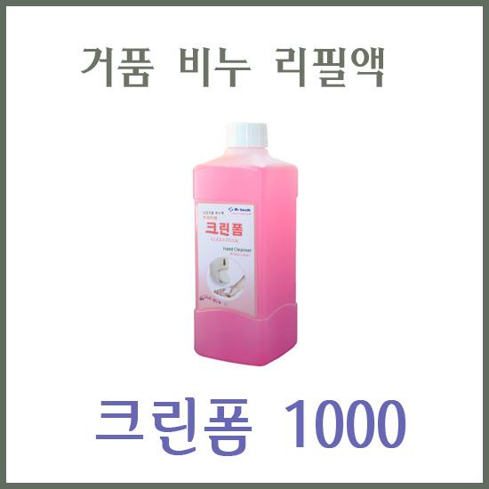[알테크] 크린폼1000(거품비누리필)
