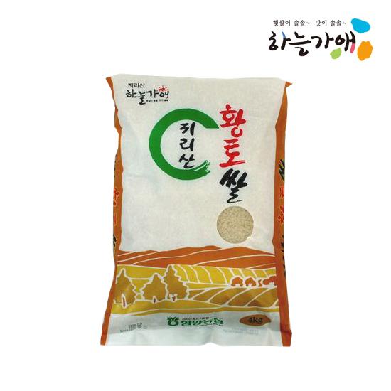 [하늘가애] 안전한 먹거리 전문 함양농협 황토쌀 4kg