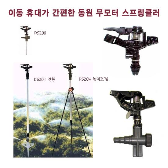 [국산] 무모터 스프링쿨러 DS204 높이조절