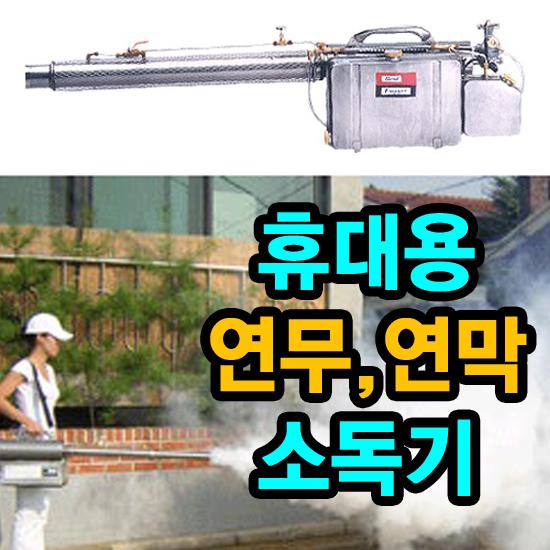삼정양행 휴대용연무,연막소독기 BF200
