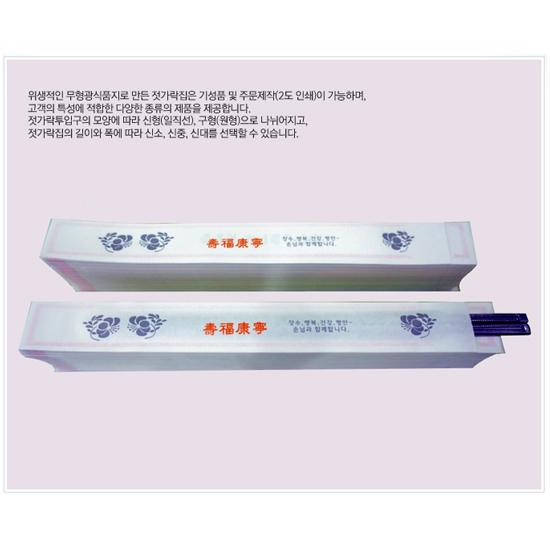 [서부산업] 젓가락집(기성) 1,380매/1박스