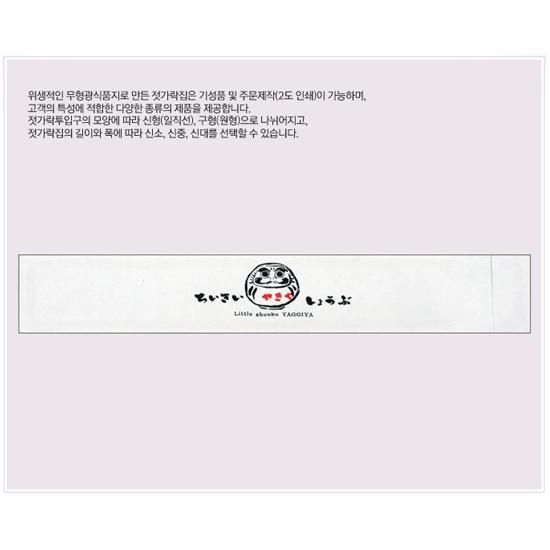 [서부산업] 젓가락집(인쇄) 신중/9,400매/4박스