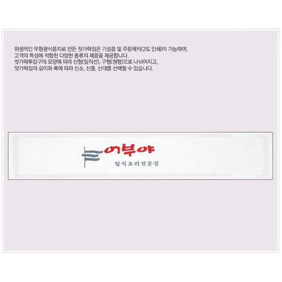 [서부산업] 젓가락집(인쇄) 신대/9,400매/4박스