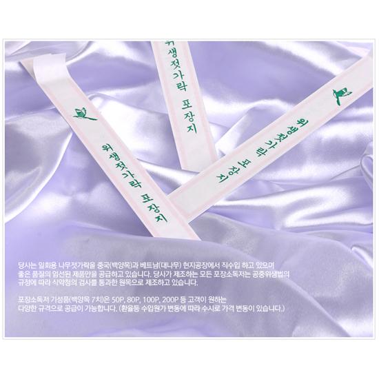 [서부산업] 포장소독저(기성) 백양목7치/250개*12봉/종이포장/1박스