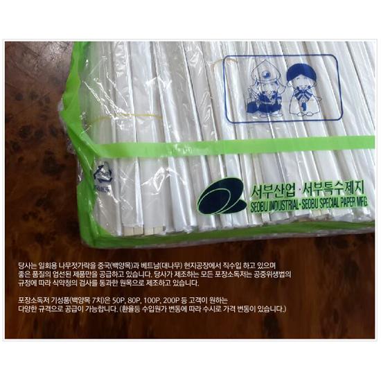 [서부산업] 포장소독저(기성) 백양목7치/350개*14봉/고급비닐/1박스