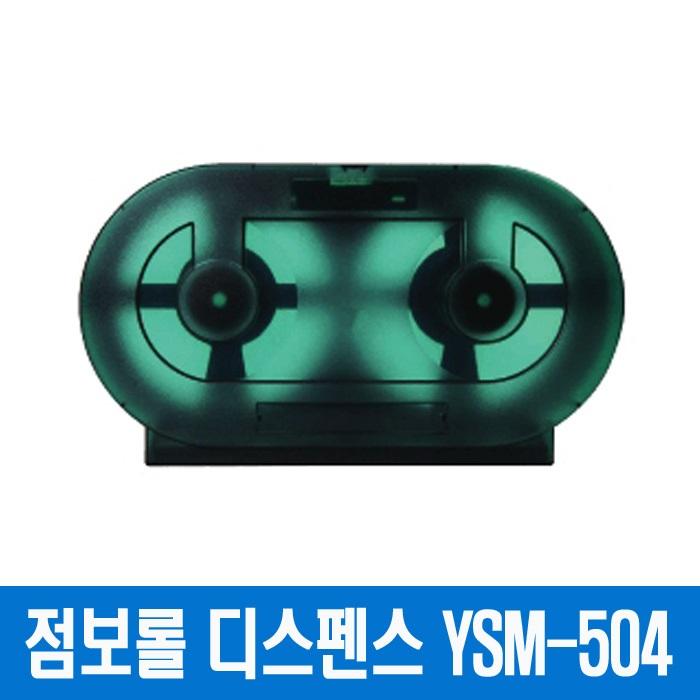 [유성산업] 점보롤화장지 디스펜서 YSM-504 (ABS/트윈)
