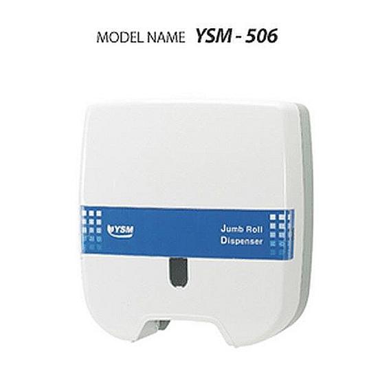 [유성산업] 점보롤화장지 디스펜서 YSM-506 (ABS)