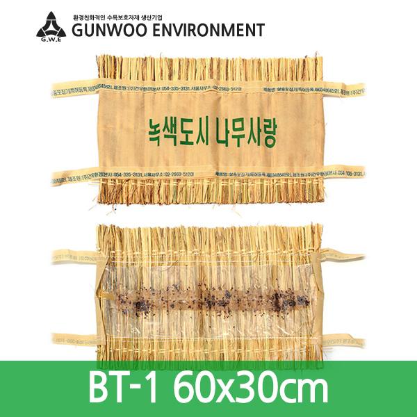 해충포집기 잠복소 60×30 BT-1