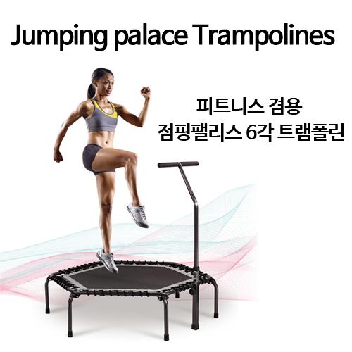바투 점핑팰리스 6각 트램폴린 점핑피트니스 점핑다이어트 트렘펄린 다이어트 성인 점프스포츠 핏 운동