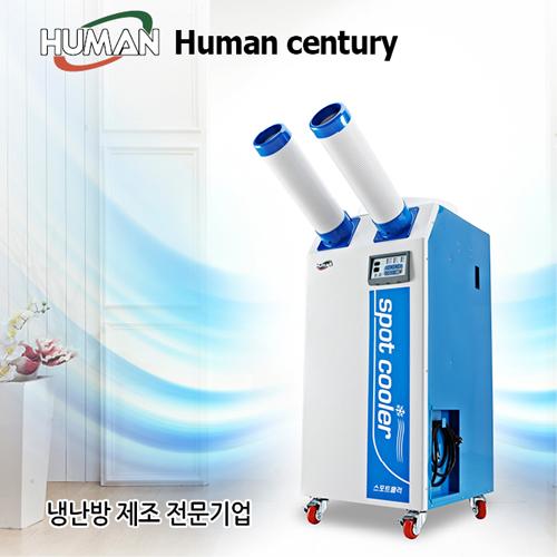 휴먼센추리 산업용 이동식에어컨 HC-SC210/HC-SC310 2구 3구 이동식에어컨+사은품 증정