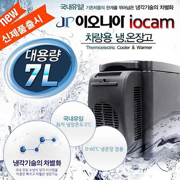이오니아 차량용 냉온장고 5L/7L/수냉식/io115/io117