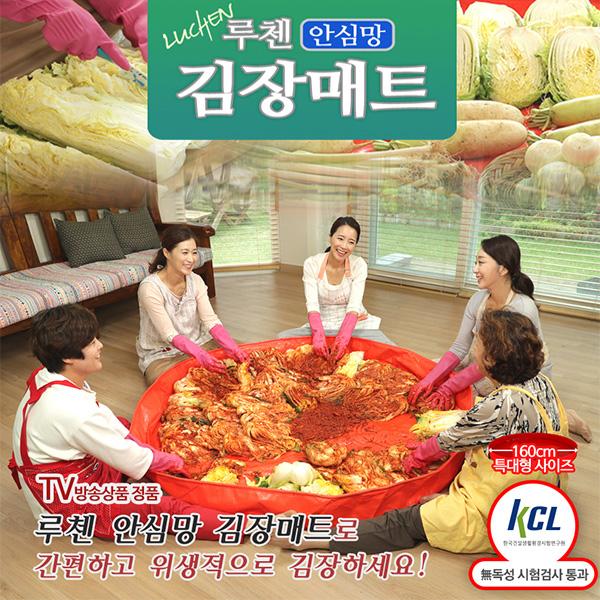 루첸 안심망 김장매트/김장매트/김장/김장준비