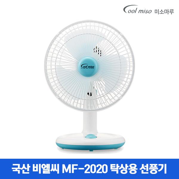 국산 비엘씨20cm 탁상용 소형선풍기 MF-2020 미니선풍기