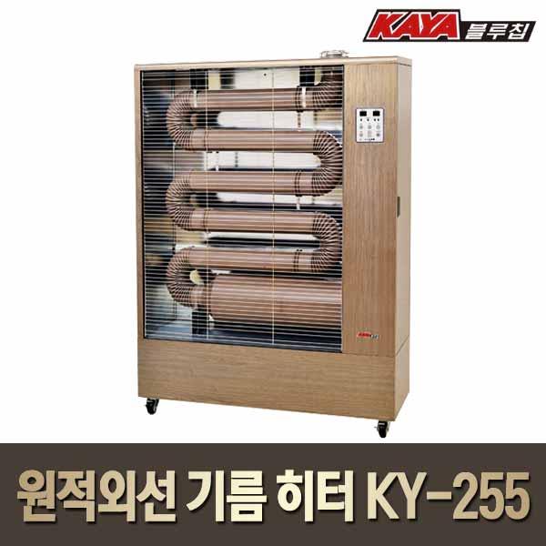 가야 기름 원적외선 히터 KY-255 25,000kcal 45-80평